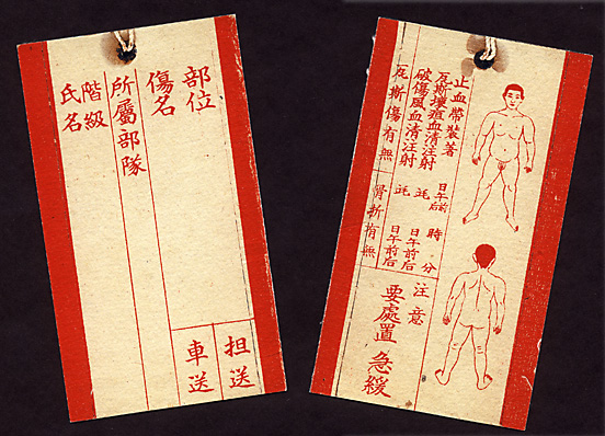 WWII Japanese wound tags